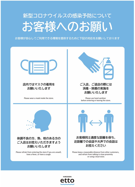 新型コロナウイルス感染拡大防止のためのお客様へのお願い